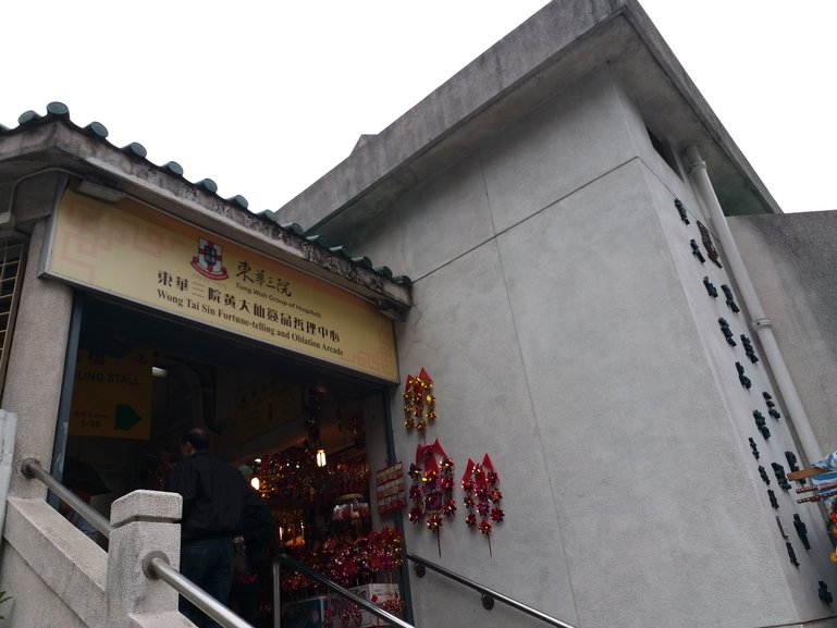 Wong Tai Sin Fortune-telling and Oblation Centre